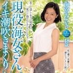 現役海女さん 海宮みさき 48歳 イキ潮吹きまくりAVデビュー!!