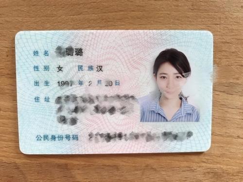 21歳の中国素人美女のプライベートヌード画像が流出 10