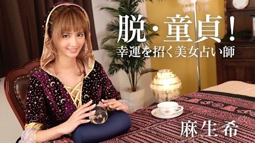脱・童貞!幸運を招く美女占い師 麻生希-カリビアンコムプレミアム