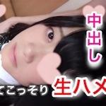 素人ハンター『Mr.パコパコ』 新作 無修正動画(PPV) 「みずき - みずき20歳 女子校育ちのお嬢様にゴムを外してこっそり生ハメ!中出し!」 3/19 リリース