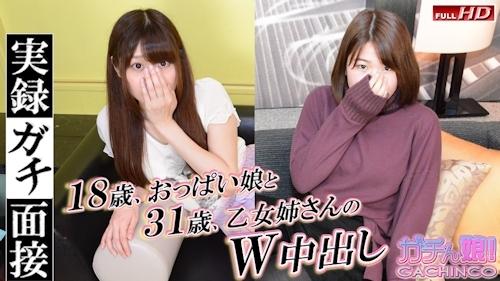 まなか、和香 - 【ガチん娘! 2期】 実録ガチ面接169、170 -Hey動画
