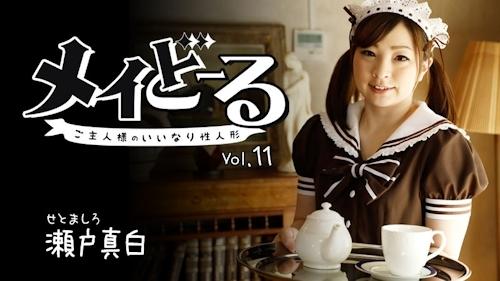 メイどーる Vol.11~ご主人様のいいなり性人形~ - 瀬戸真白 -HEYZO
