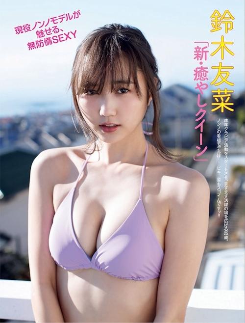 鈴木友菜 セクシーグラビア画像 2