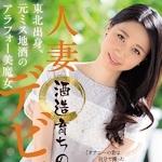 東北出身、元ミス地酒のアラフォー美魔女 酒造育ちの人妻 石山ひかり 36歳 デビュー!!