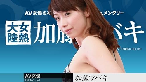女熱大陸 File.061 加藤ツバキ -カリビアンコム