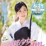 無垢『部活編』 弓道部少女 恥じらい中出しAVデビュー 神原美優