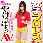 女子プロレスラー新弟子だった木村リア(20)がやけっぱちのAV出演 練習が辛くて合宿所を抜け出し、もうリングには戻らないとAVデビューでイキまくり!しかも処女