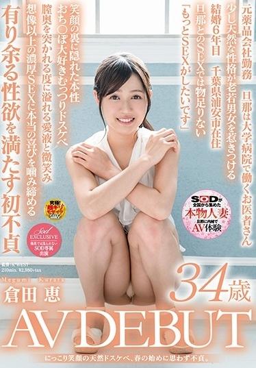 倉田恵 34歳 AV DEBUT にっこり笑顔の天然ドスケベ、春の始めに思わず不貞。