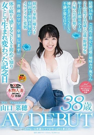 どこにでもいる普通のママがやっぱり1番エロい。山口菜穂 38歳 AV DEBUT