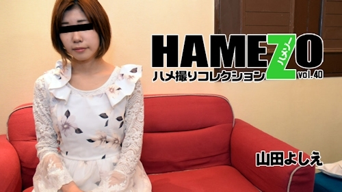 HAMEZO~ハメ撮りコレクション~vol.40 - 山田よしえ -HEYZO