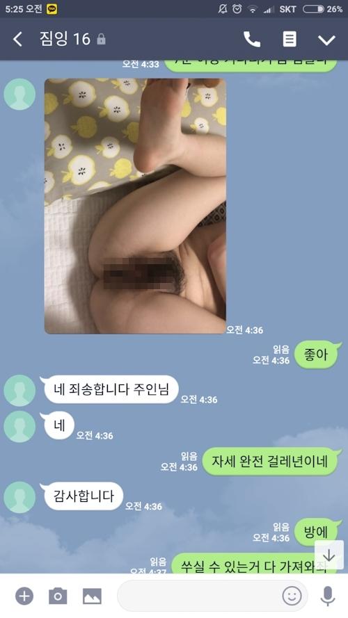 美巨乳な韓国素人少女がマ○コをいじってる自分撮りヌード画像 10