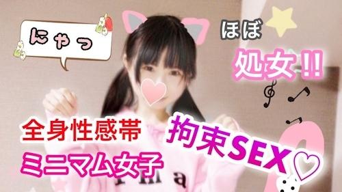 ちぃ - ちぃ22歳 ほぼ処女!全身性感帯のミニマム女子と拘束SEX! -Hey動画