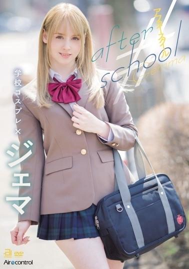 after school ジェマ