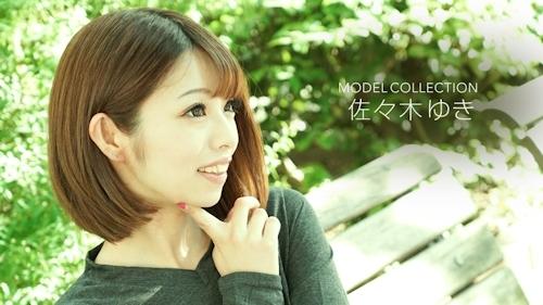 モデルコレクション 佐々木ゆき -一本道