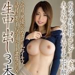 本中 2018/6/17 先行配信開始の新作AV動画一覧