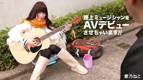 路上ミュージシャンをAVデビューさせちゃいます 愛乃ねこ -カリビアンコムプレミアム