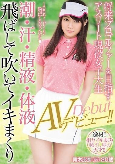 将来プロゴルファーを目指すアスリート現役女子大生 潮・汗・精液・体液飛ばして吹いてイキまくりAVデビュー!!