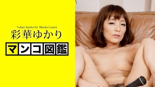 マンコ図鑑 彩華ゆかり -カリビアンコム