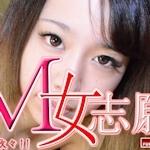 ガチん娘 2期 新作 無修正動画(PPV) 「菜々緒 - 【ガチん娘! 2期】 M女志願16」 8/3 リリース