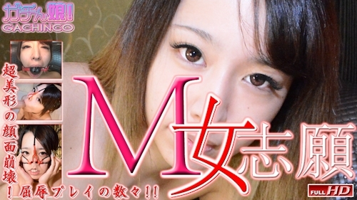 菜々緒 - 【ガチん娘! 2期】 M女志願16 -Hey動画