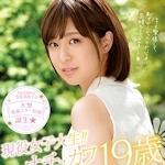 現役女子大生!!ナチュカワ19歳AVデビュー!! 二宮ひかり