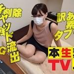 本生素人TV 無修正動画(PPV) 「りえ - チャット流出、ネット上で削除、素材を残し、内密、買取、NG、訳あり、素人、タブー」 9/9 リリース