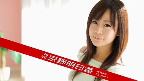 月刊 京野明日香 -カリビアンコムプレミアム