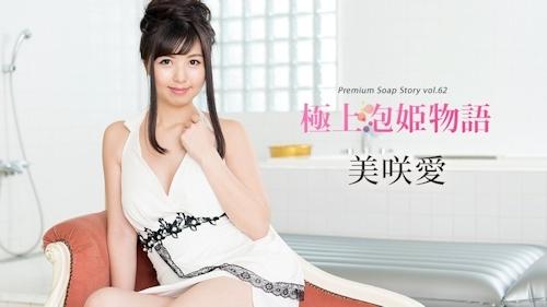 極上泡姫物語 Vol.62 美咲愛 -カリビアンコム