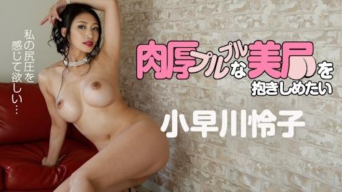肉厚プルプルな美尻を抱きしめたい 小早川怜子 -カリビアンコム