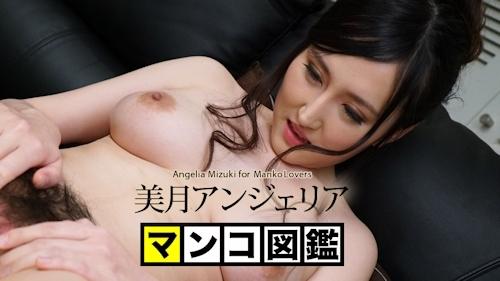 マンコ図鑑 美月アンジェリア -カリビアンコム