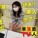 本生素人TV 無修正動画(PPV) 「ののか - チャット流出、ネット上で削除、素材を残し、内密、買取、NG、訳あり、素人、タブー~」 10/31 リリース