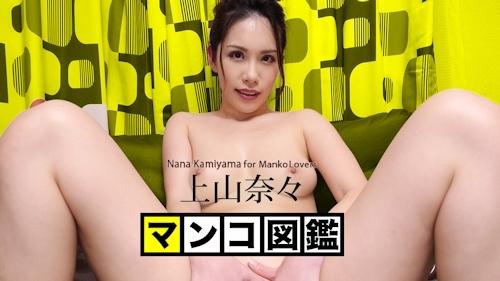 マンコ図鑑 上山奈々 -カリビアンコム