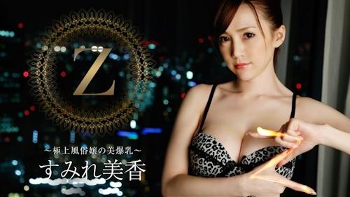 Z~極上風俗嬢の美爆乳~ すみれ美香 -カリビアンコムプレミアム