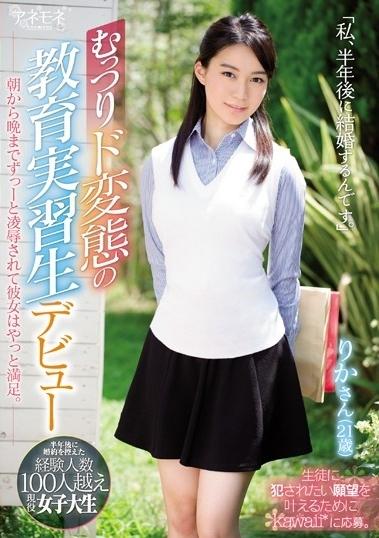 「私、半年後に結婚するんです。」むっつりド変態の教育実習生デビュー 生徒に犯されたい願望を叶えるためにkawaii*に応募。朝から晩までずっーと凌辱されて彼女はやっと満足。