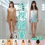 ヌード鑑賞モノ 新作AV 「全裸鑑賞5」 11/25 リリース
