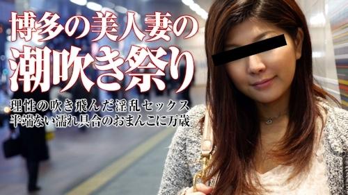 S級スレンダー女優のムチャ振りSEX!~現場入って即フェラ&出会って10秒で即ハメ~ あずみ恋 -カリビアンコムプレミアム
