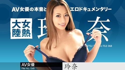女熱大陸 File.068 玲奈 -カリビアンコム