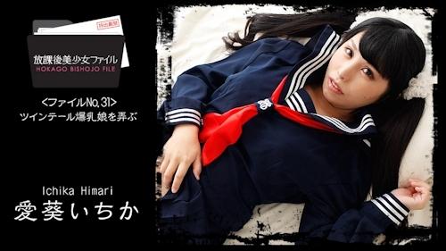 放課後美少女ファイル No.32~ツインテール爆乳娘を弄ぶ~ 愛葵いちか -カリビアンコムプレミアム