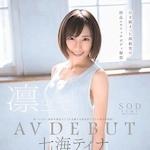 七海ティナ デビューAV 「凛として儚い 七海ティナ AV DEBUT」 1/10 動画配信開始