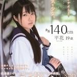 平花 AVデビュー 「身長140cm なんだかイケナイことをしているような感覚に陥る幼気な少女。 平花(たいらはな) 19歳 SOD専属 AVデビュー」 12/6 リリース