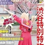 ヤンキーモノ 新作AV 「ヤンキー説教 最強コンテンツwwww」 12/12 リリース