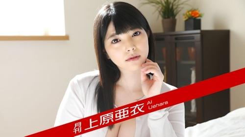 月刊 上原亜衣2 -カリビアンコムプレミアム