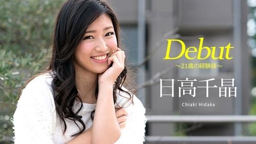 Debut Vol.47 ~21歳の経験値~ 日高千晶 -カリビアンコムプレミアム