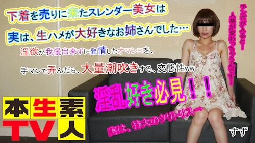 すず31歳 - 下着を売りに来たスレンダー美女 -Hey動画