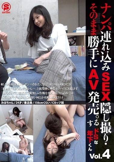 ナンパ連れ込みSEX隠し撮り・そのまま勝手にAV発売。するドSな年下くん Vol.4