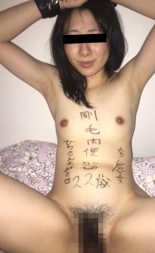 スレンダーな素人美女の流出ヌード画像 19