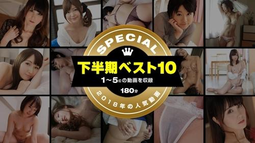 一本道2018下半期ベスト10 スペシャル版 1~5位 -カリビアンコムプレミアム