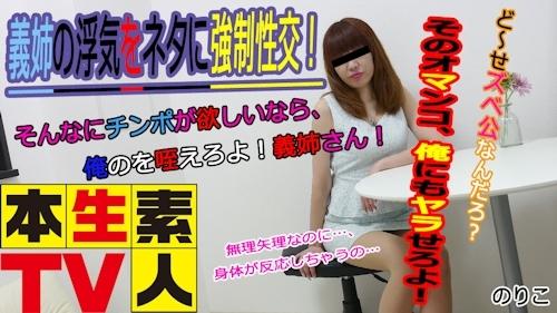 のりこ45歳 - 義姉の浮気をネタに強制性交! -Hey動画