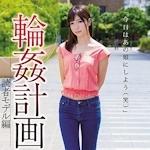 水原乃亜 新作AV 「輪姦計画 読者モデル編 水原乃亜」 1/7 リリース