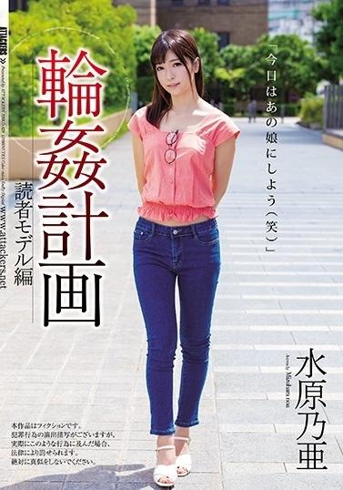 輪姦計画 読者モデル編 水原乃亜